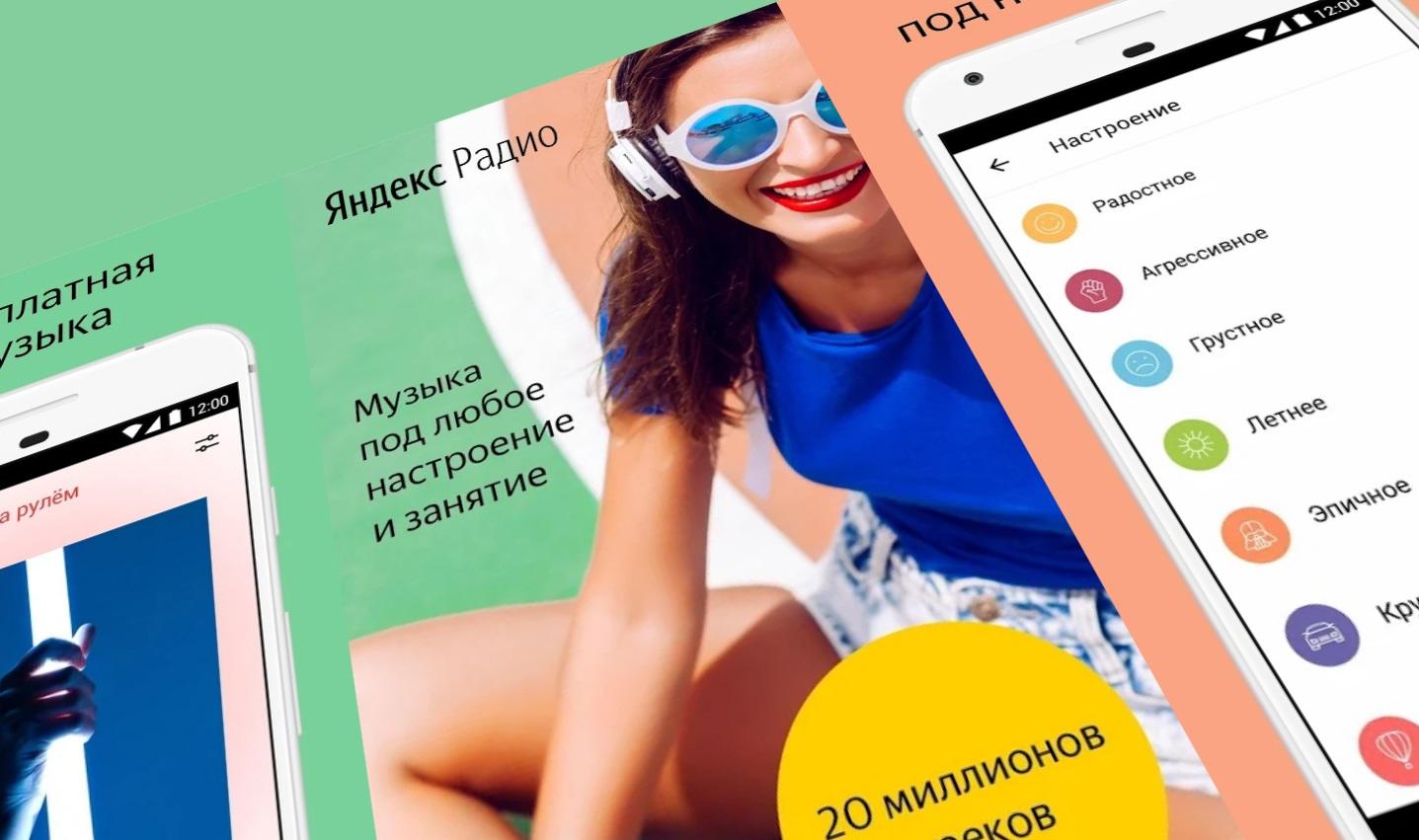 10 лучших приложений для прослушивания радио на Android