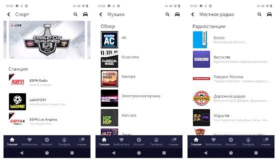 Приложение для музыки и радио TuneIn Radio