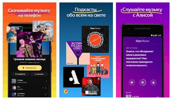 Приложение для музыки Яндекс.Музыка